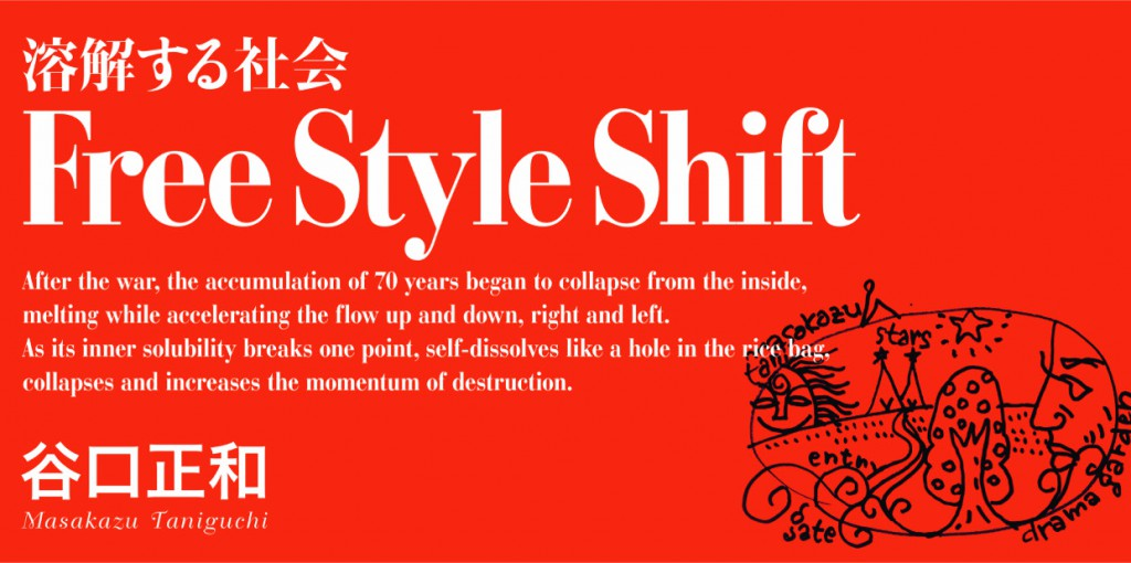 18JLDS_shin_Free_style_shift_blog_top